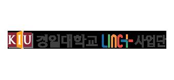경일대학교 LINC+사업단 Webzin